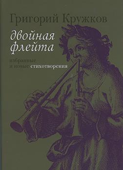 dvoynayaFleytaVoymega2012