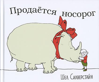 nosorogZhiraf2012