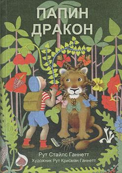 papinDrakonMesheryakov2012