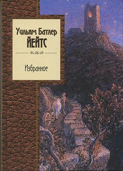 yeatsEksmo2012